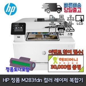 HP M283FDN 컬러레이저 프린터 복사 스캔 팩스