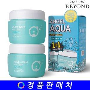 비욘드 엔젤 아쿠아 수분크림 슈퍼사이즈 1+1 스페셜