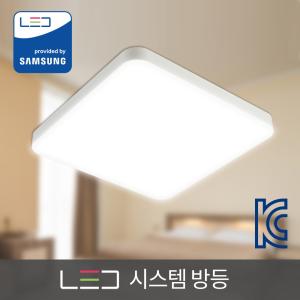 LED 시스템 방등 방조명 주광색 전구색 삼성칩