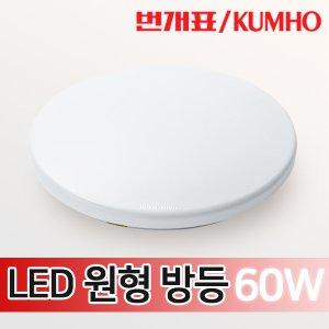번개표 LED 원형 방등 50W