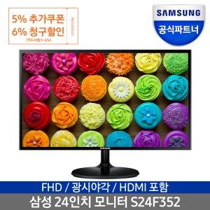 [디지털5% 추가할인쿠폰] 삼성모니터 S24F352 24인치 슬림 LED 컴퓨터 모니터