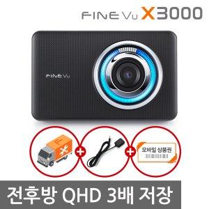 파인뷰 X3000 전후방 QHD 2채널블랙박스 3배저장