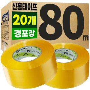 [신흥] 경포장 박스테이프 투명 황색