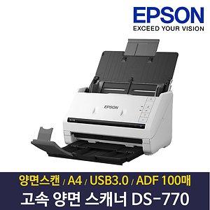 [9월 디지털5%추가할인 인팍단특!] 엡손 DS-770 고속 양면 컬러 스캐너 A4 ADF 정품+