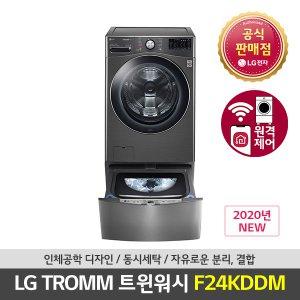 LG 트롬 트윈워시 드럼세탁기 F24KDDM 28kg