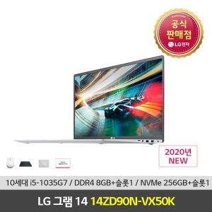 당일발송 LG전자 그램14 14ZD90N-VX50K 2020그램