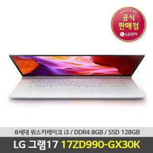 [쿠폰13%+카드6%혜택]LG 그램17 17ZD990-GX30K 노트북