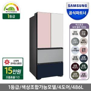 [최대 10% 청구할인] [10%환급] 삼성 비스포크 김치냉장고 RQ48R94Y1AP