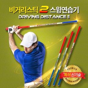 비거리스틱2 양방향 골프스윙연습기 골프연습용품
