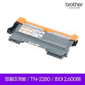 [에누리중복5%진행중] TN-2280 브라더 정품토너 / 미개봉