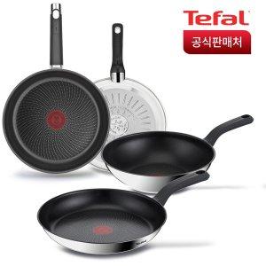 [세트] 테팔 인덕션 이모션 후라이팬 2종3종세트(택1)