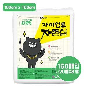 자존심 패드 초대형 자이언트 20매X8개 (160매)