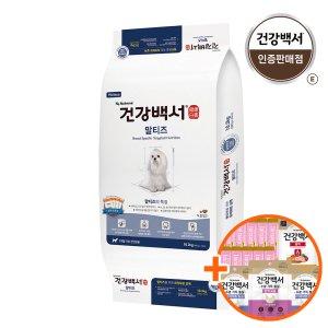 뉴트리나 건강백서 말티즈 10.2kg 강아지사료