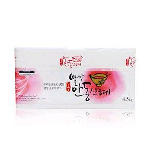 빨간 안동 식혜 4.5kg(박스포장)
