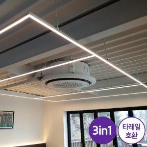 LED 라인조명 라인아트 레일조명