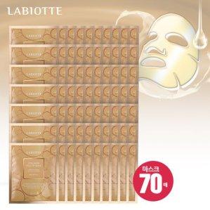라비오뜨 풀업 콜라겐마스크1(70매)