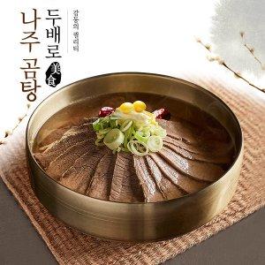 두배로 미식(美食) 나주곰탕 700g*3팩/간편식