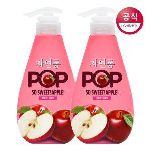 자연퐁 팝 애플 주방세제 용기 500g x2개