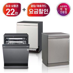 [렌탈][공식판매처][상품권최대15만 리뷰포함]LG 디오스 식기세척기 DFB41PR 외 3종 월 렌탈료 37,900~ 의무사용36개월