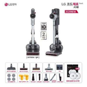 LG 코드제로 A9S A9700SK[실버]+물걸레+풀키트+물걸레포 20매
