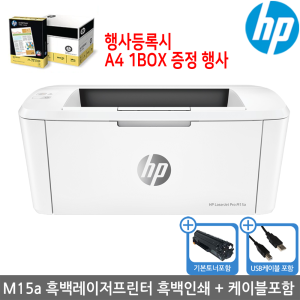 [11월 디지털5%추가할인 인팍단특!] [A4용지증정행사] HP M15A 레이저프린터 토너포함/KH