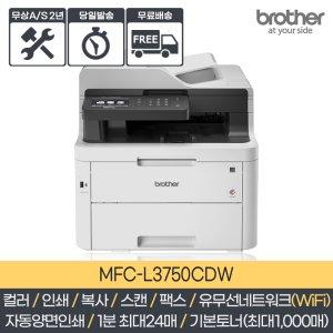 [11월 인팍단특!!] MFC-L3750CDW 컬러레이저복합기 / 팩스 / 무상AS 2년