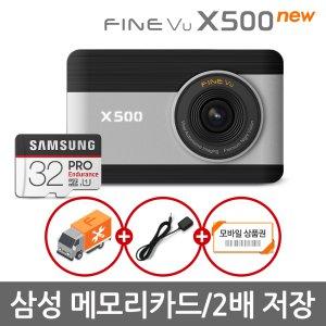 64GB로 UP 파인뷰 X500 NEW FHD/FHD 블랙박스 32GB