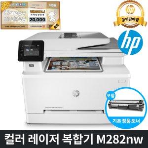 [디지털5% 추가할인쿠폰] HP M282nw 컬러 레이저복합기/토너포함
