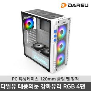 단독특가 다얼유 태풍의눈 강화유리 RGB 4팬