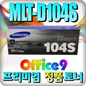 [9월 상품권중정 이벤트!!] 삼성정품토너 MLT-D104S ML-1665K ML-1865K SCX-3205