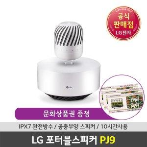 LG 블루투스 포터블 스피커 PJ9 공중부양 우퍼포함