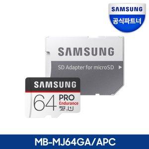 [7월 에누리최저가!] 공식인증 삼성 PRO Endurance 64GB MB-MJ64GA/APC