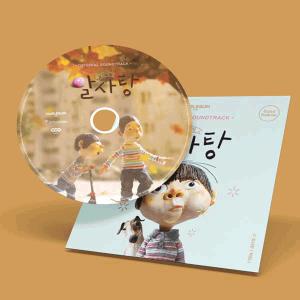 [티켓MD샵][알사탕] OST 앨범