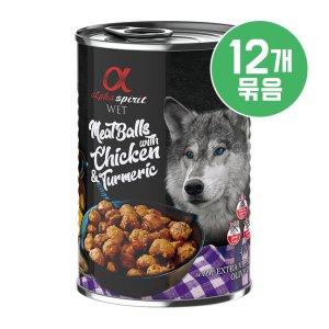 [캔커버 증정] 알파스피릿 강아지주식캔 닭고기와 강황 미트볼 400g  X 12개