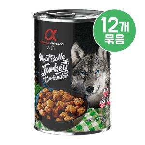 [캔커버 증정] 알파스피릿 강아지주식캔 칠면조와 고수 미트볼 400g  X 12개