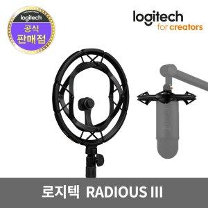 로지텍코리아 정품 BLUE RADIUS III 쇼크마운트