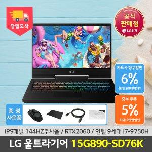 202만구매 LG 울트라기어 15G890-SD76K 게이밍 노트북