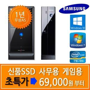 윈7 윈10 정품 삼성 2세대 SSD장착 사무게임인강용