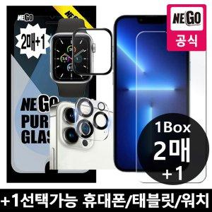 [1+1]강화유리액정 갤럭시노트9 노트8 FE S9플러스 S8 아이폰X/XS맥스 XR 8 V40