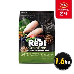 [더리얼] 그레인프리 크런치 닭고기 어덜트 1.6kg