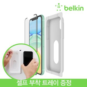 벨킨 아이폰11 곡면풀커버 강화유리 필름 F8W972zz