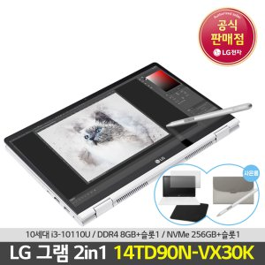 LG전자그램 2in1 14TD90N-VX30K 최종가123만 태블릿