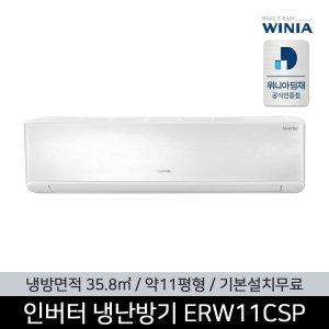 [최대 10% 카드할인] 인버터 벽걸이 냉난방기 ERW11CSP 기본설치무료