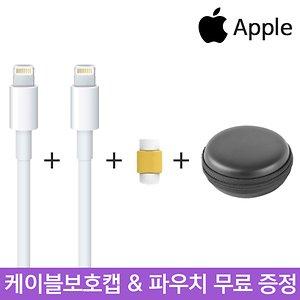 애플/정품/아이폰/케이블/충전기/이어폰/젠더