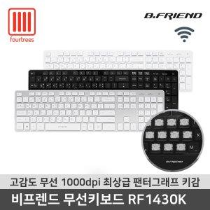 비프렌드 RF1430K 무선키보드 슬림 팬터그래프 FS