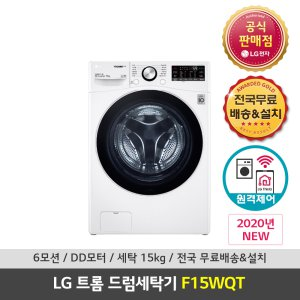 LG 트롬 F15WQT 드럼세탁기 15kg 화이트 공식대명