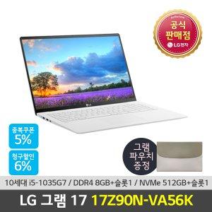 [카드170만] LG그램 17인치 노트북 17Z90N-VA56K