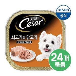 시저 강아지캔 쇠고기와 닭고기 100g x 24개입