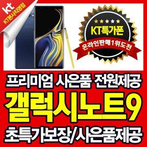 (SKT기기변경) 갤노트9  512G ( 삼성정품사은품+추가사은품 / 요금제자유 / 지원금적용 통신사할부상품 )  / SM-N960N