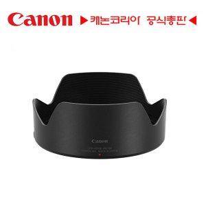 캐논총판  캐논 정품 EW-103 렌즈 후드